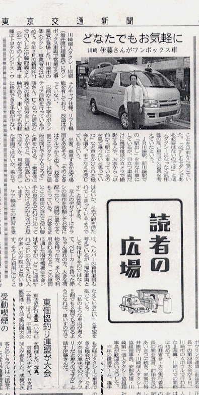 東京交通新聞[2005.06.13]