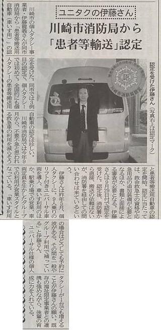 東京交通新聞[2006.12.18]