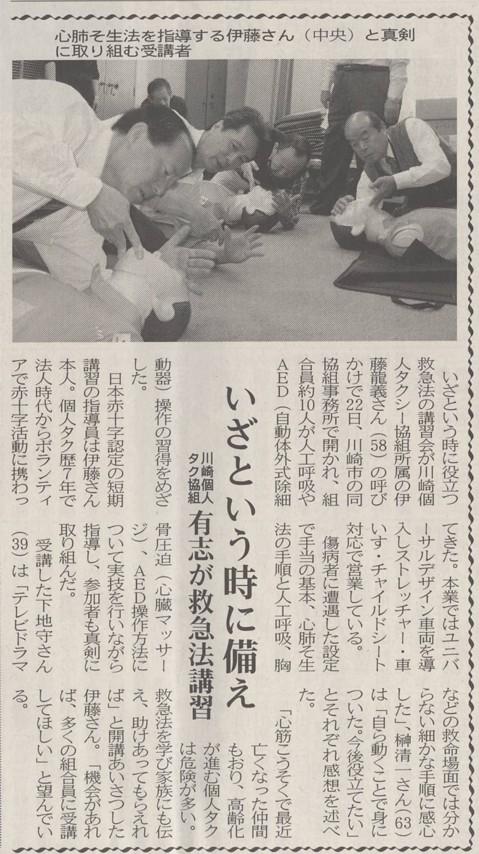 東京交通新聞[2010.11.29]