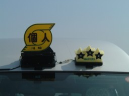 タクシーマスターズ制度の一等賞 3星行灯の写真。