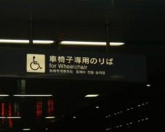 羽田空港第1ターミナル2階北ウイングの「車椅子専用のりば」の案内板の写真。