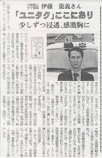 東京交通新聞[2006.04.24]
