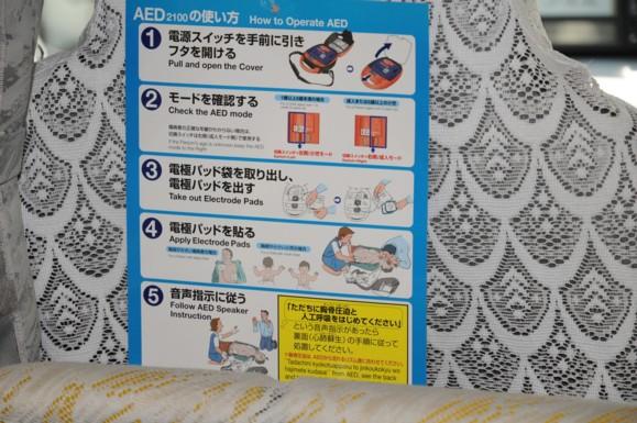 AED取り扱い説明書