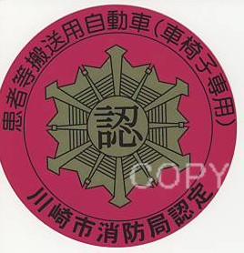 「患者等搬送用自動車(車椅子専用)川崎市消防局認定」と記されたステッカー。