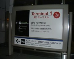 羽田空港第1ターミナル2階北ウイングの案内板の写真。