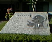 早野聖地公園入り口の写真。